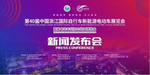 智能首发、物联首选、出口首站――第40届浙江展新闻发布会在上海召开